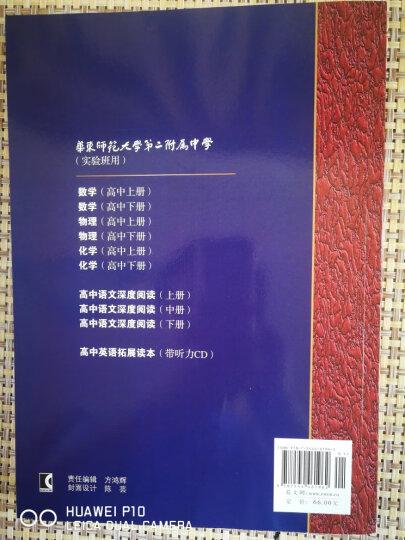 华师大二附中 语文(深度阅读 下册)(实验班用) 晒单图