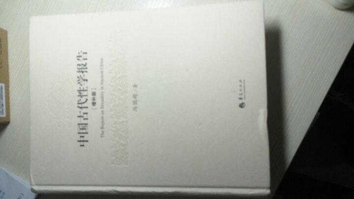 中国古代性学报告(增补版)(精) 晒单图
