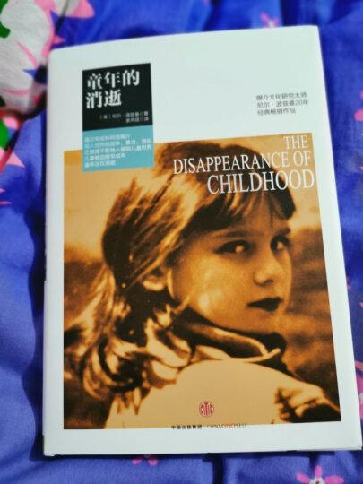 媒介文化研究大师 尼尔·波兹曼 20年经典畅销作品:《娱乐至死》+《童年的消逝》 套装两册 见识城邦 晒单图
