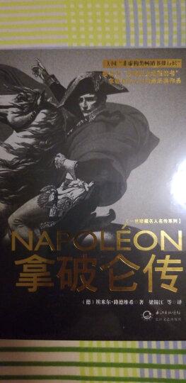 拿破仑传(一世珍藏名人名传) 晒单图