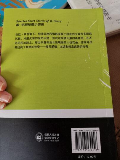 源氏物语(套装上下册 精装名译 原版全译本 新版) 晒单图
