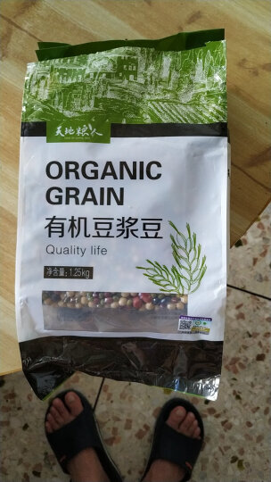 天地粮人 有机 豆浆豆 1.25kg(黄豆 红小豆 绿豆 黑豆 红皮花生等) 晒单图