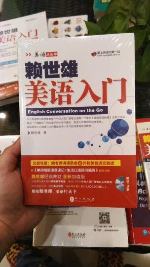 美语入门 新版(附盘+助学手册) 晒单图