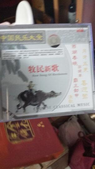 中国民乐大全9:牧民新歌(2CD) 晒单图