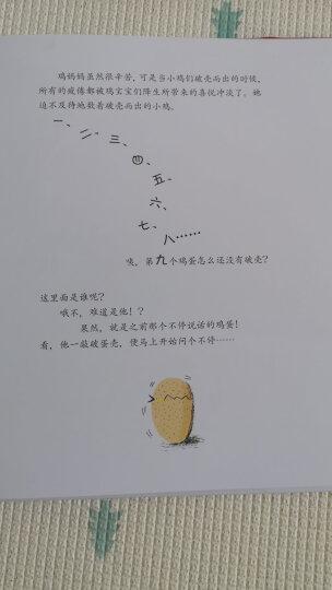 爱与倾听绘本系列(套装共2册) 晒单图