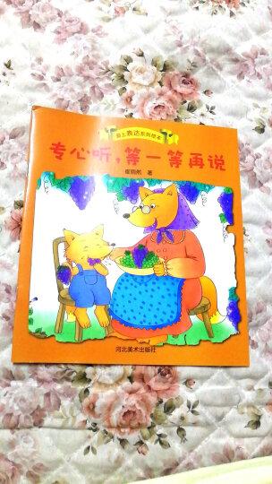 爱上表达系列绘本全8册 绘本3-6岁 儿童绘本 婴幼儿行为习惯培养绘本 宝宝睡前故事儿童早教益智童书 晒单图