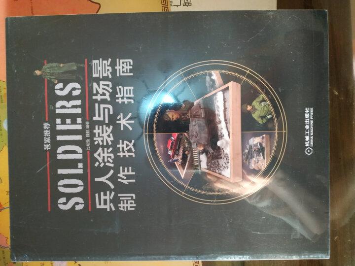 坦克模型涂装技术指南(原书第2版) 晒单图