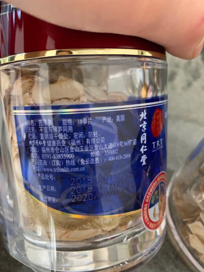 北京同仁堂 总统牌 西洋参1#参片切片100g 美国进口西洋参片(新老包装随机发货) 晒单图