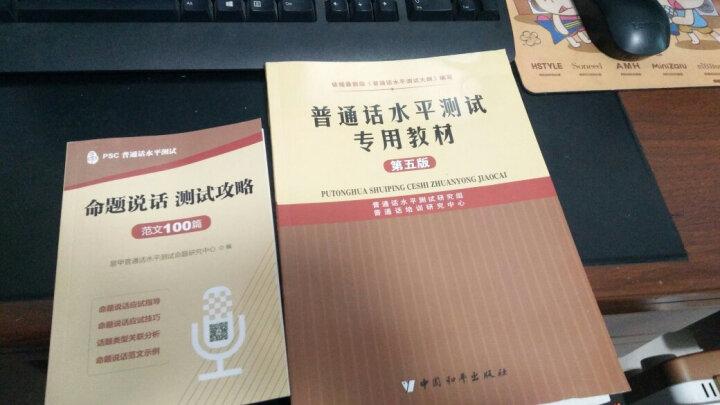 2019普通话水平测试专用教材 第五版 普通话训练教程 普通话证书考试教材 普通话考试用书 晒单图