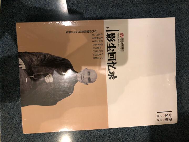 """影尘回忆录(上下)近代中国佛教界著名高僧,与虚云和尚、太虚大师合称""""三虚""""之一的倓虚大师 晒单图"""