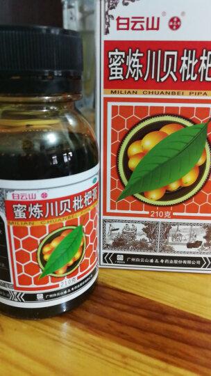 白云山潘高寿蜜炼川贝枇杷膏 210g 晒单图