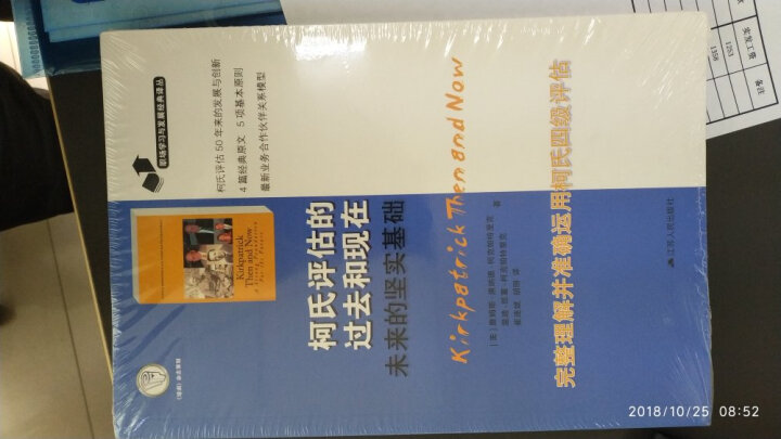 职场学习与发展经典译丛:柯氏评估的过去和现在未来的坚实基础 晒单图