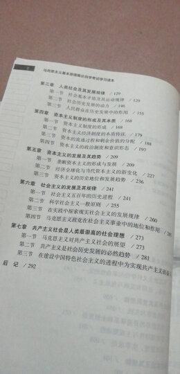 2019自考3709 03709 马克思主义基本原理概论自学考试学习读本 卫兴华/赵家祥 2018年 晒单图