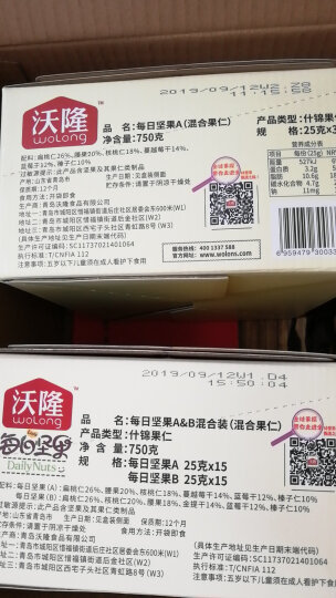 沃隆 每日坚果孕妇零食 腰果 核桃 榛子 巴旦木 蔓越莓干 混合坚果干果礼盒 零食大礼包儿童零食 成人A款750g/盒 晒单图