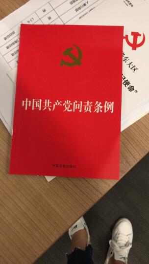 中华人民共和国合同法(实用版 2015最新版) 晒单图