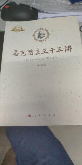 马克思主义十五讲(2016中国好书) 晒单图