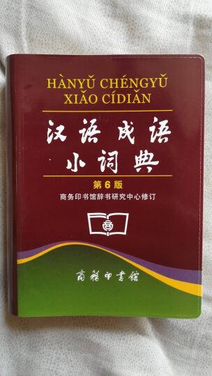 汉语成语小词典(第6版) 晒单图