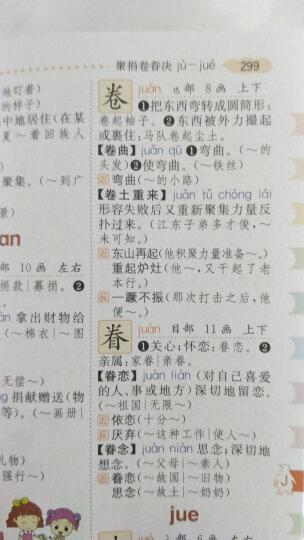 小学生多功能组词造句搭配词典(彩图版)新课标学生专用辞书工具书 开心辞书 晒单图