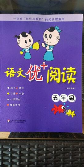 语文优+阅读 五年级/5年级 华东师范大学出版社 小学语文阅读辅导 晒单图