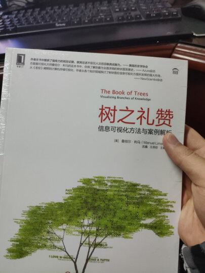 树之礼赞:信息可视化方法与案例解析 晒单图