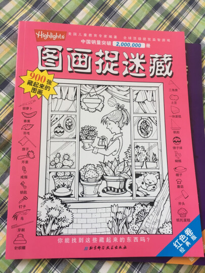 图画捉迷藏(蓝色卷·经典版) 晒单图