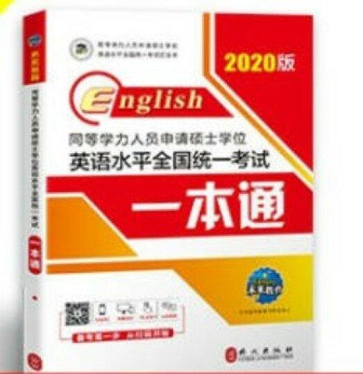 包邮2020年 全国同等学力人员申请硕士学位英语 水平全国统一考试一本通教材 晒单图