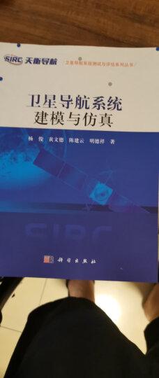 卫星导航系统测试与评估系列丛书:卫星导航系统建模与仿真 晒单图