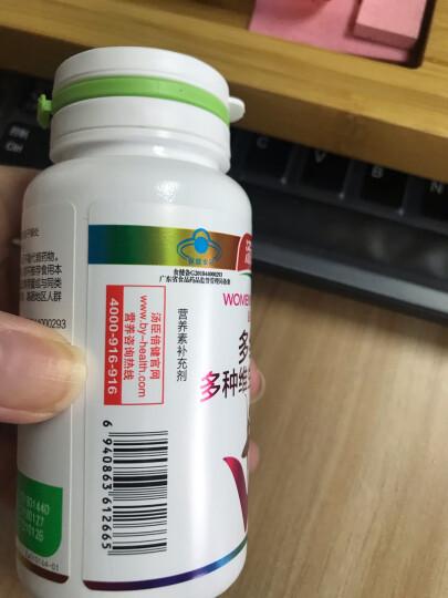 汤臣倍健 多种维生素矿物质片(女士型) 1.5g*60片(新旧包装随机发货) 晒单图