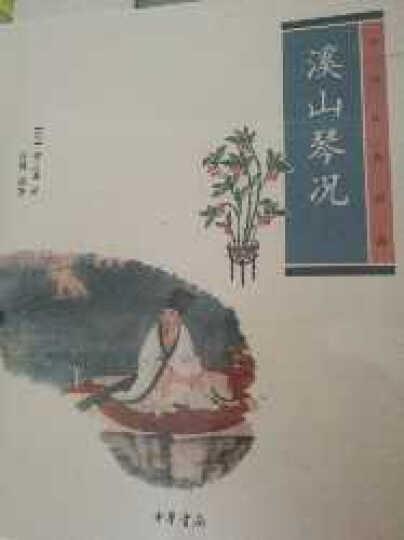 中华生活经典 琴史+溪山琴况(2本)中华书局  晒单图