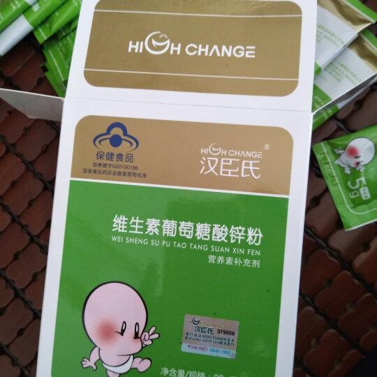 汉臣氏(High Change)维生素C葡萄糖酸锌粉 5g*18袋 晒单图
