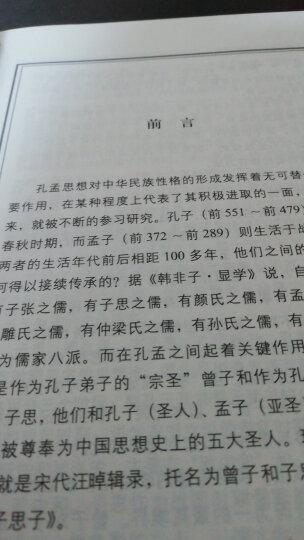 孙子兵法译注 晒单图
