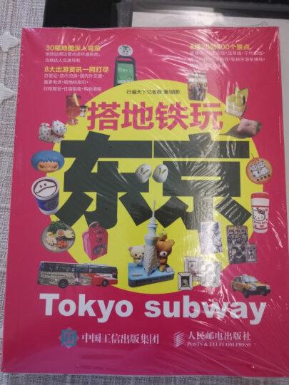 搭地铁玩东京 晒单图