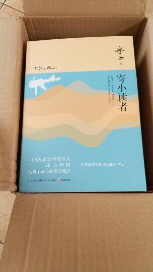 冰心精品集(套装全3册) 晒单图
