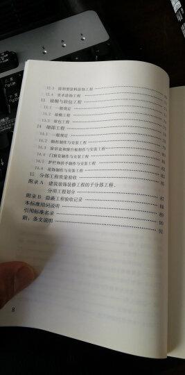 中华人民共和国行业标准:GB 50210-2001建筑装饰装修工程质量验收规范 晒单图