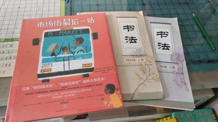 人教版义务教育课程标准实验教科书 语文同步阅读 二年级下册 花的学校  晒单图