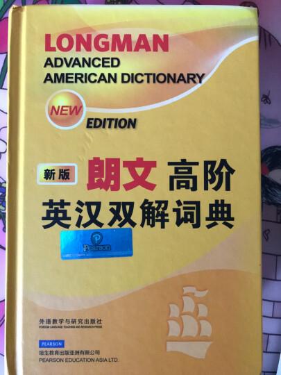 朗文高阶英汉双解词典(新版) 晒单图