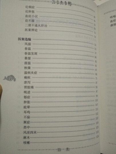 现代著名老中医名著重刊丛书(第三辑)·伤寒挈要 晒单图