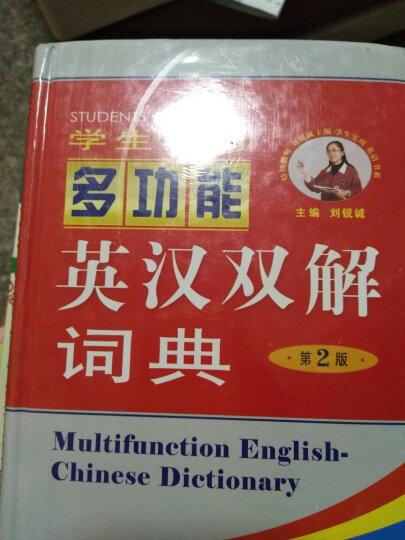 学生实用多功能英汉双解词典(第2版) 晒单图