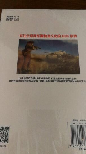 单兵装备003 晒单图
