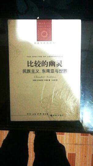 人文与社会译丛:比较的幽灵(民族主义·东南亚与世界) 晒单图