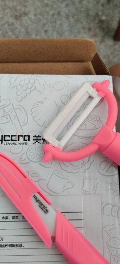 美瓷(MYCERA)陶瓷刀切水果刀具套装两件套 厨房家用全套厨具 刮刨(桃红)TA01P 晒单图