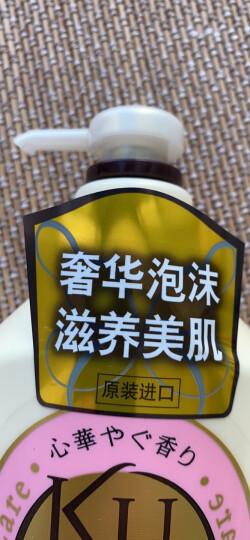 资生堂可悠然(KUYURA)美肌沐浴露(欣怡幽香)550ml (日本原装进口沐浴乳) 晒单图