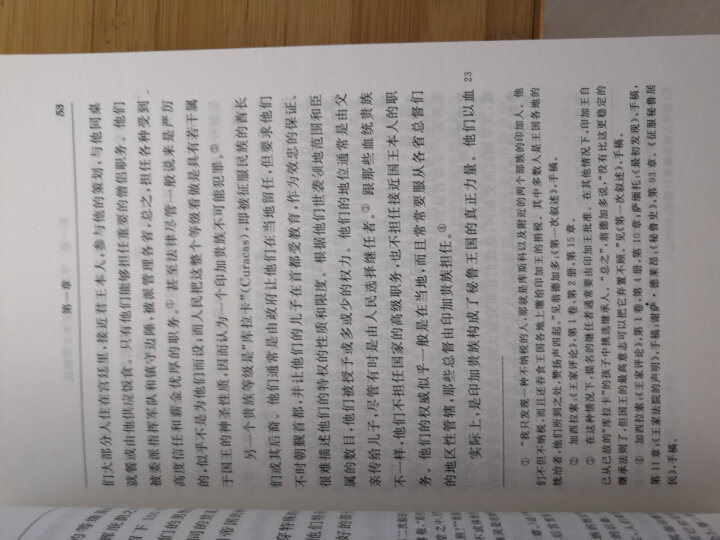 历史学的理论和实际/汉译世界学术名著丛书 晒单图