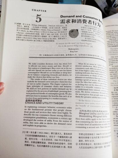 经济学(第19版,双语注疏版) 晒单图
