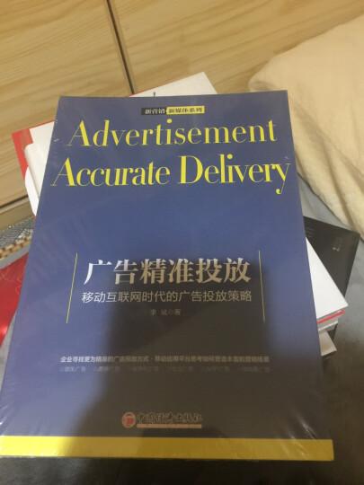 广告精准投放:移动互联网时代的广告投放策略 新营销+新媒体系列 晒单图