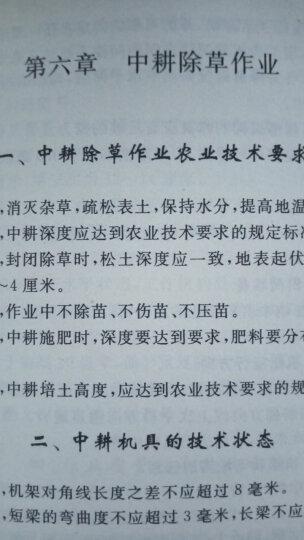农业机械田间作业实用技术手册 晒单图