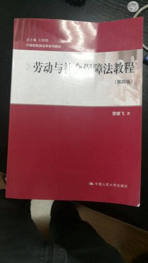 劳动与社会保障法教程(第四版)(21世纪民商法学系列教材) 晒单图