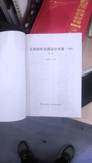 实用供热空调设计手册(第二版)(上下) 晒单图