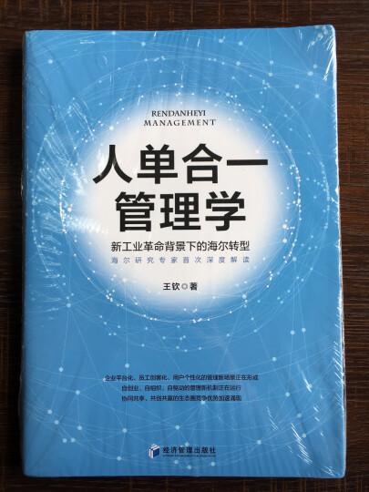 人单合一管理学:新工业革命背景下的海尔转型 晒单图