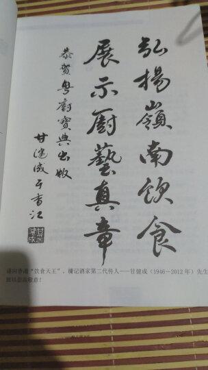 粤厨宝典 砧板篇(升级版) 晒单图